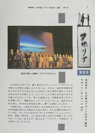 会報5号.jpg