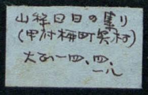 嘉内のラベル.jpg