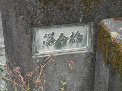 落合橋プレート.JPG