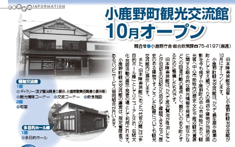 小鹿野町観光交流館.jpg