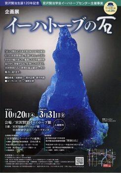 イーハトーブの石.jpg