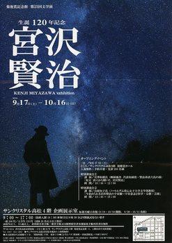 菊池寛記念館.jpg